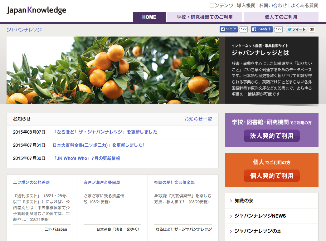 With support from The Japan Foundation, Wesleyan acquired three electronic databases including JapanKnowledge, a large collection of language dictionaries, encyclopedias, biographical dictionaries, and other Japanese reference works for Japanese-only searches of historical terms and figures. It includes abbreviate version of the Kodansha Encyclopedia of Japan in English and full-text coverage of the Toyo Bunko and Shan Ekonomisuto (Weekly Economist).
